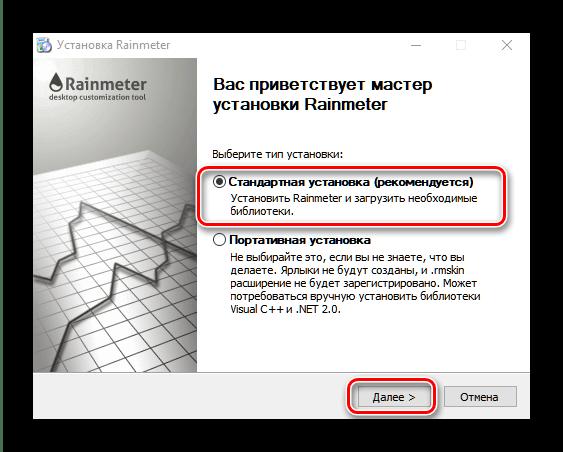 Стандартная установка Rainmeter для создания красивого рабочего стола в Windows 10