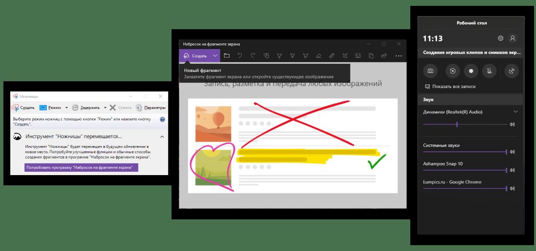 Стандартные приложения для создания снимков экрана в ОС Windows 10