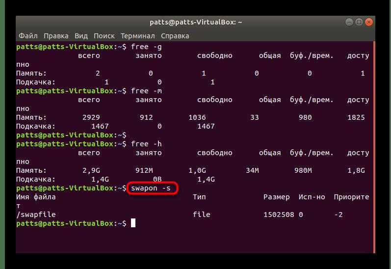 Сведения о файле подкачки в Linux