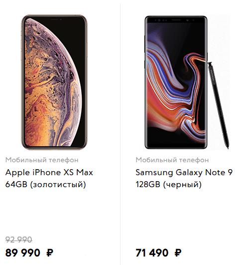 Цены на топовые модели iPhone X и Samsung Galaxy Note 9