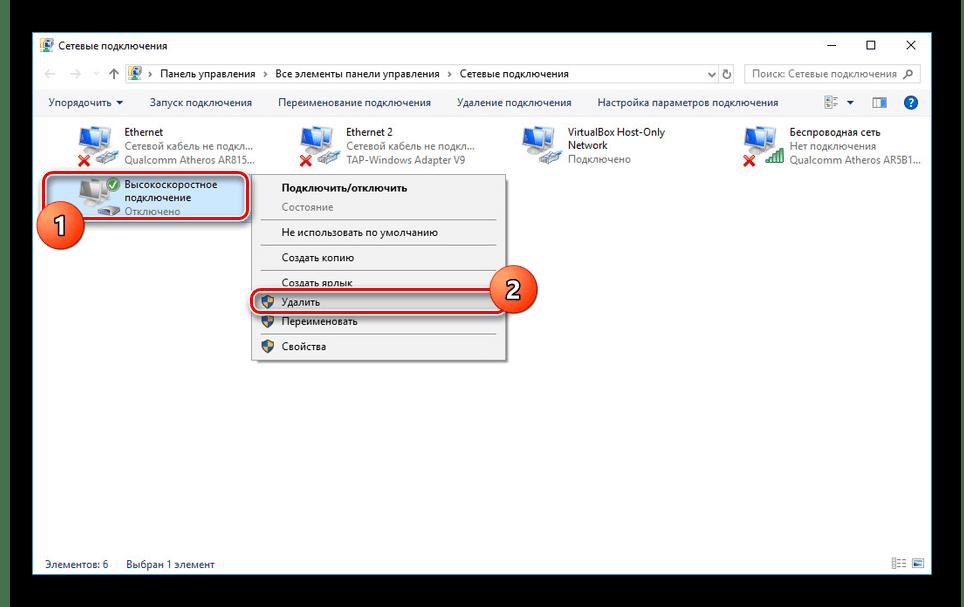 Удаление адаптера в Windows 10