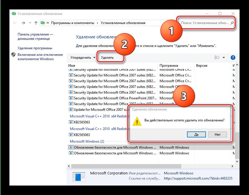 Удаление апдейта для решения проблемы с ошибкой 0xc000012f в windows 10
