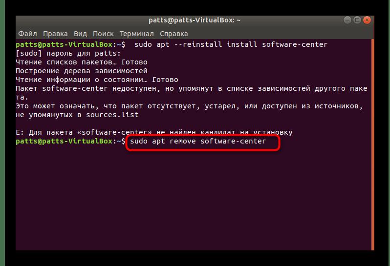 Удаление менеджера приложений через терминал в Ubuntu