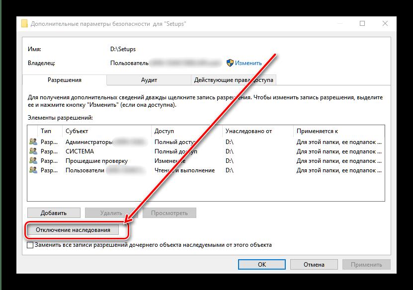 Удаление наследования для отключения защиты от записи в Windows 10