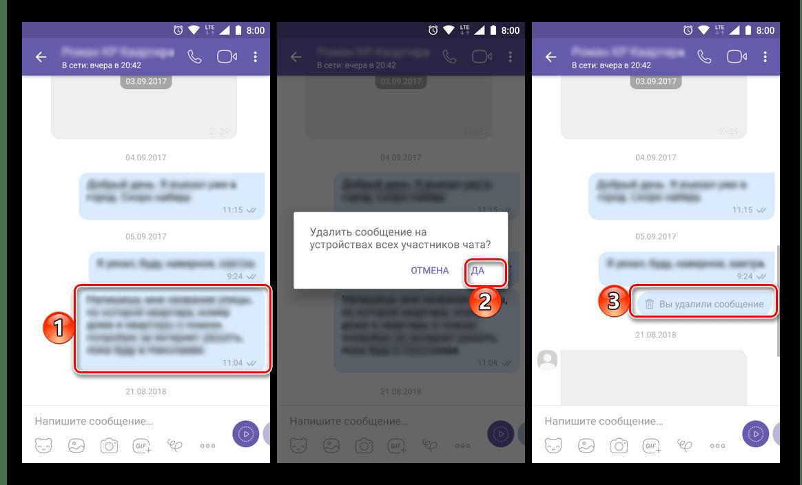 Удаление сообщения из переписки у собеседника в приложении Viber для Android