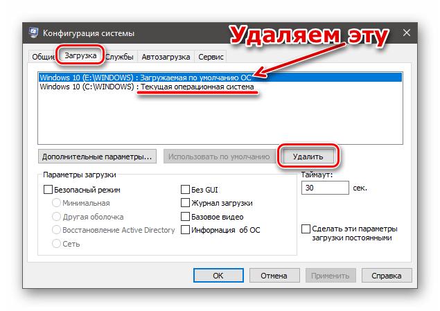 Удаление записи из меню загрузки в Windows 10