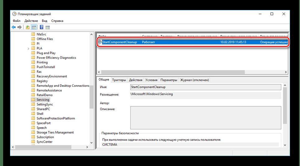 Успешно запущенная очистка WinSxS в Планировщике заданий
