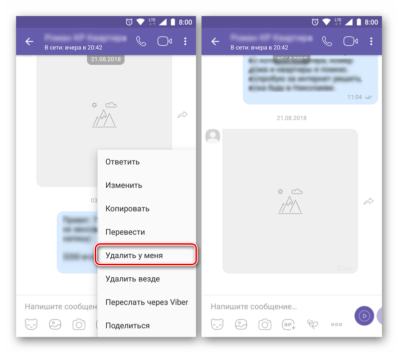 Успешное удаление одного сообщения из переписки в приложении Viber для Android