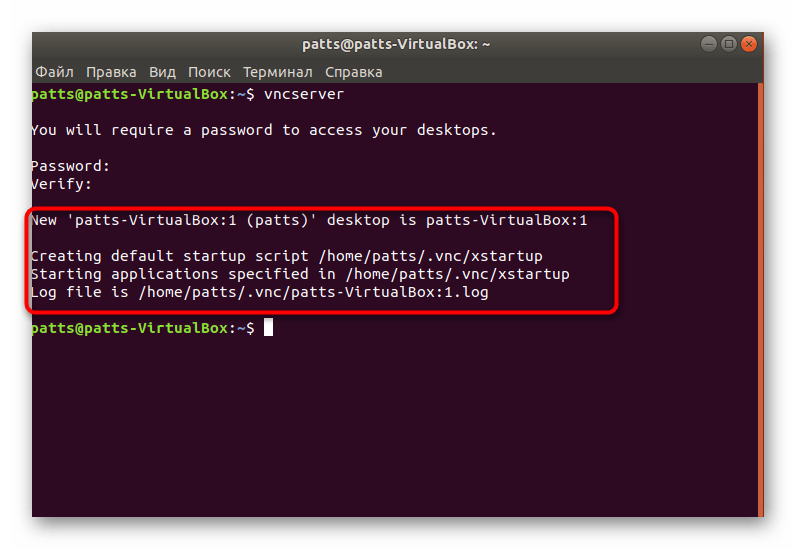 Успешный первый запуск сервера в Ubuntu