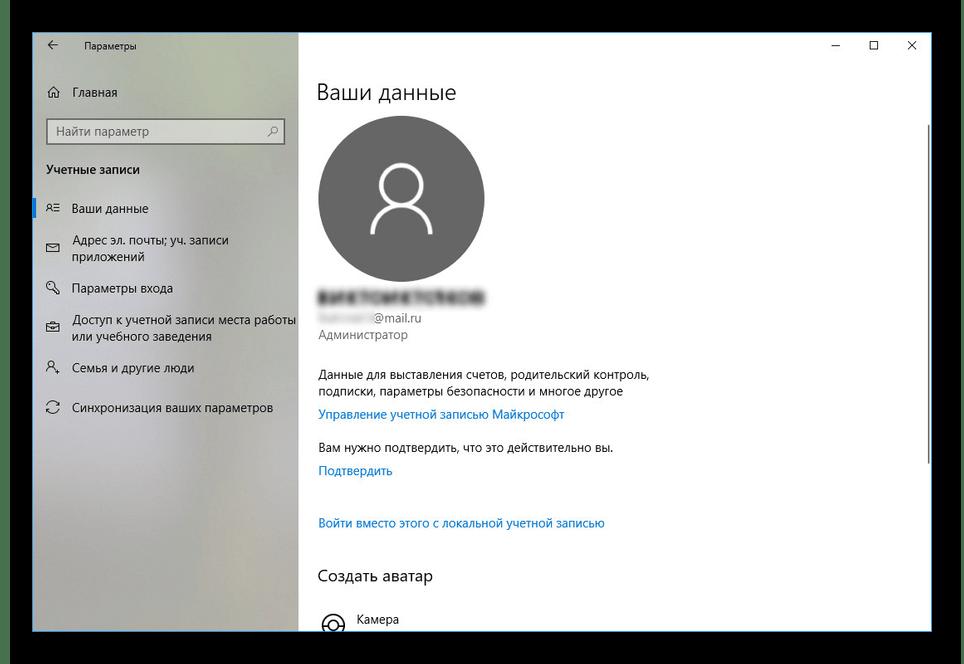 Успешный вход в учетную запись в Windows 10