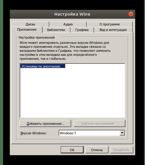 Успешный запуск Wine в Ubuntu