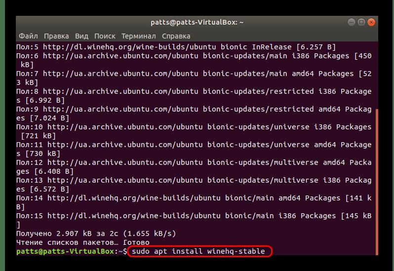 Установка Wine в Ubuntu через PPA