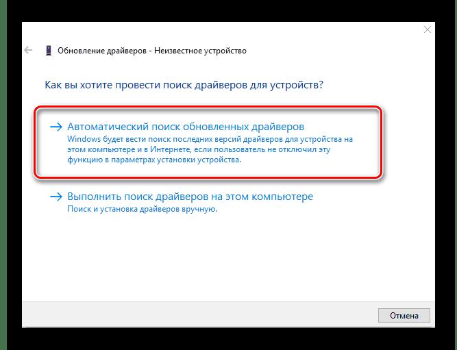 Установка драйверов для Windows