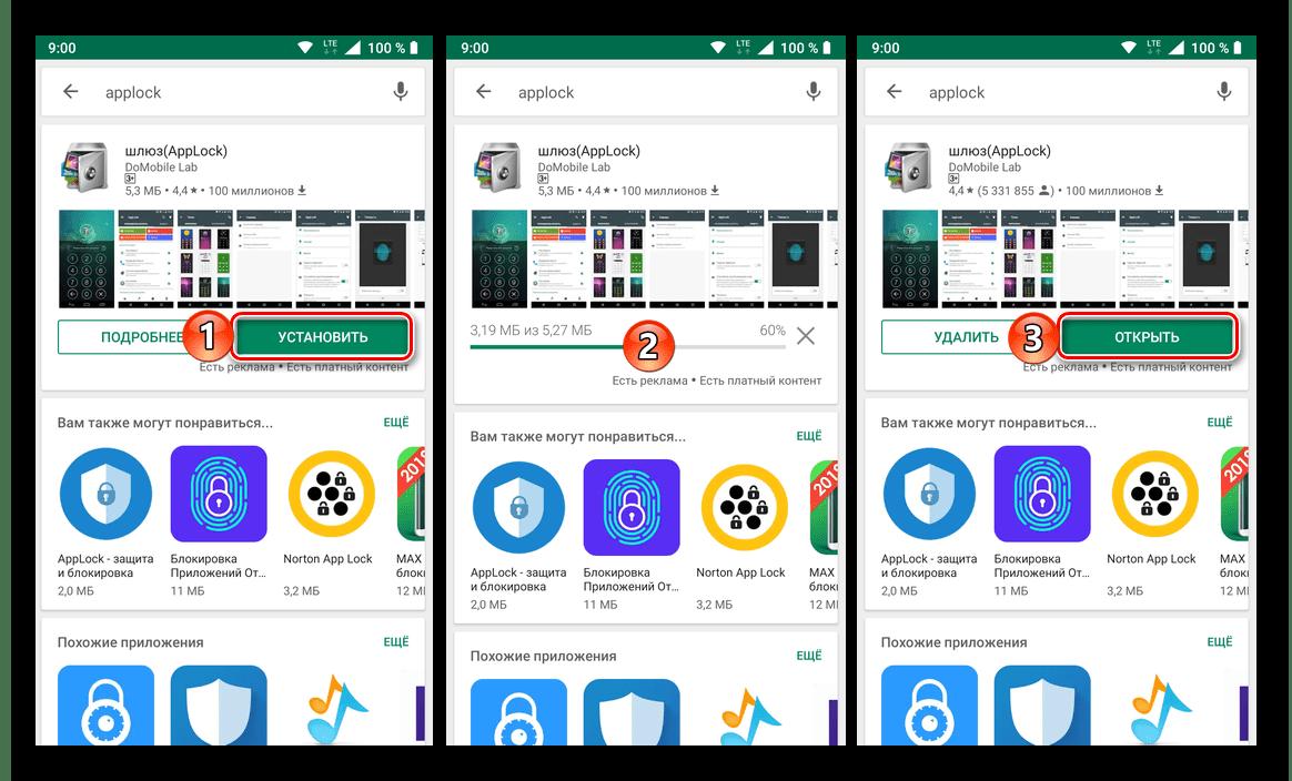 Установка и запуск приложения AppLock из Google Play Маркета на Android