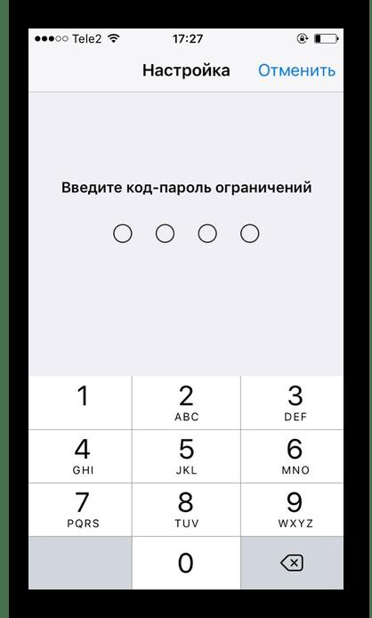 Установка кода-пароля для скрытия определенных приложений на iOS 11 и ниже iPhone