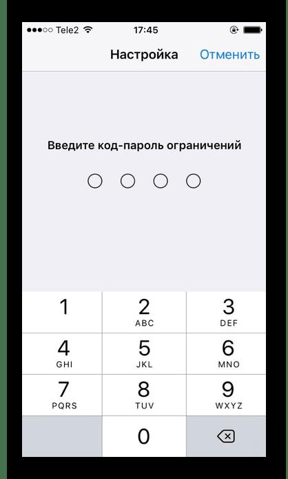 Установка кода-пароля для входа в раздел Ограничения на iPhone