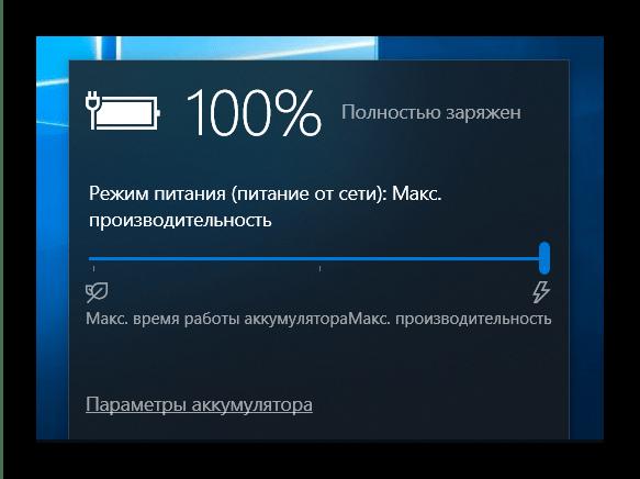 Установка максимальной производительности для переключения видеокарт на ноутбуке HP