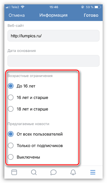 Установка ограничений для группы ВКонтакте на iPhone