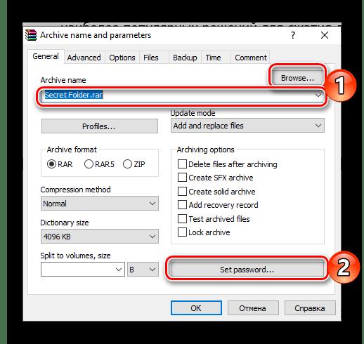 Установка пароля на папку в приложении WinRAR в Windows 10