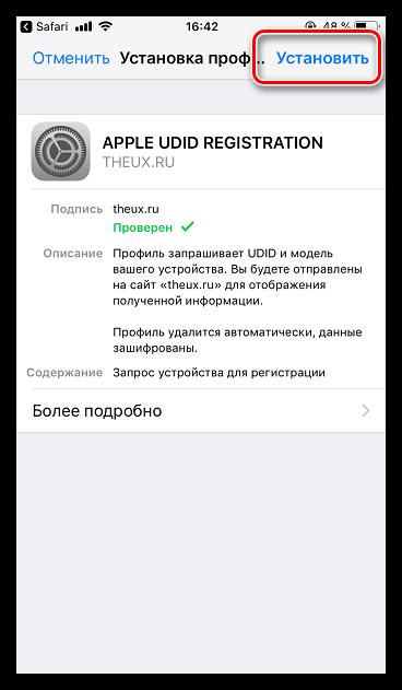 Установка профиля конфигурации на iPhone
