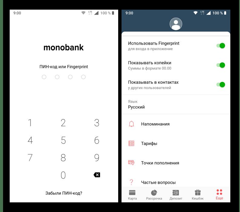 Установка защиты паролем в сторонних банковских приложениях на Android