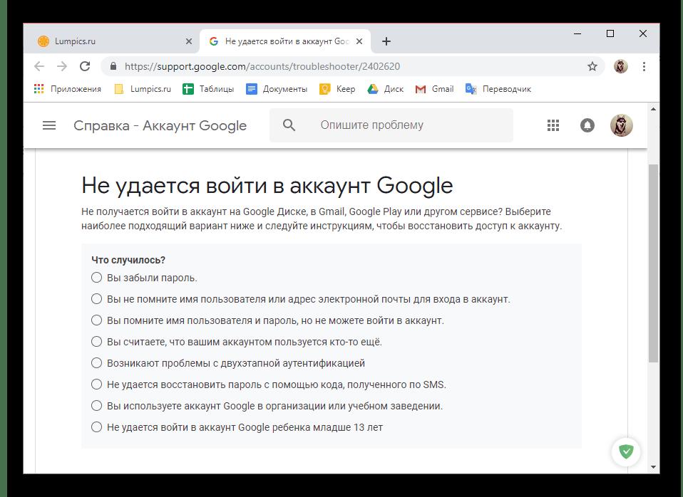 Устранение проблем со входом в Google аккаунт на странице поддержки