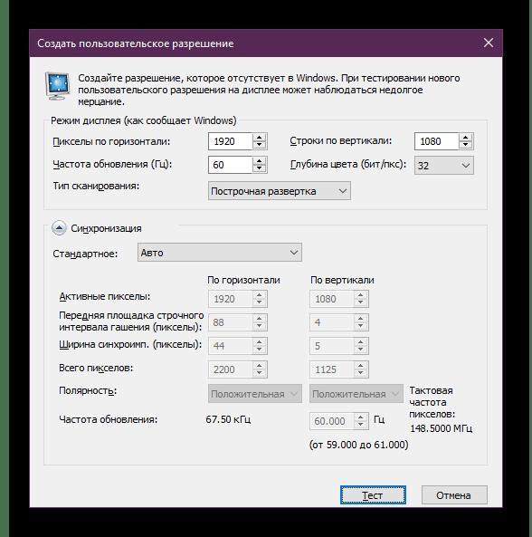 Утилита для создания разрешения экрана NVIDIA