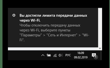 Уведомление о достижении лимита в Windows 10
