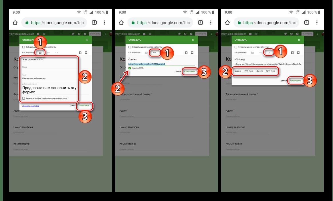 Варианта открытия доступа для Google Формы на смартфоне с Android