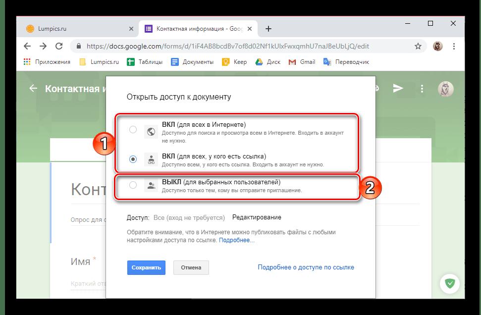 Варианты открытия доступа к документу в сервисе Google Формы в браузере Google Chrome