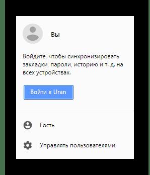Вход в учетную запись Google через браузер Uran