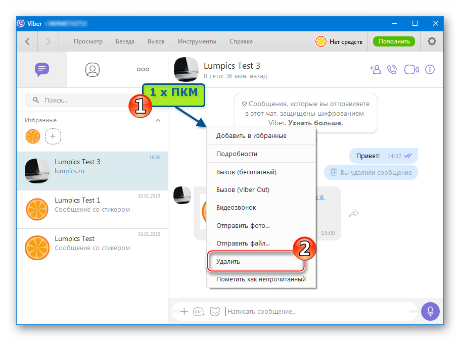 Viber для Windows удаление диалога вместе с содержащимися в нем сообщениями