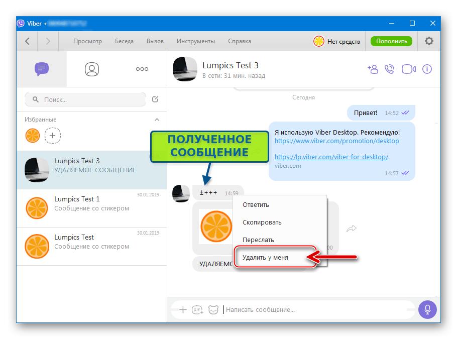 Viber для Windows удаление полученного сообщения (только у себя)