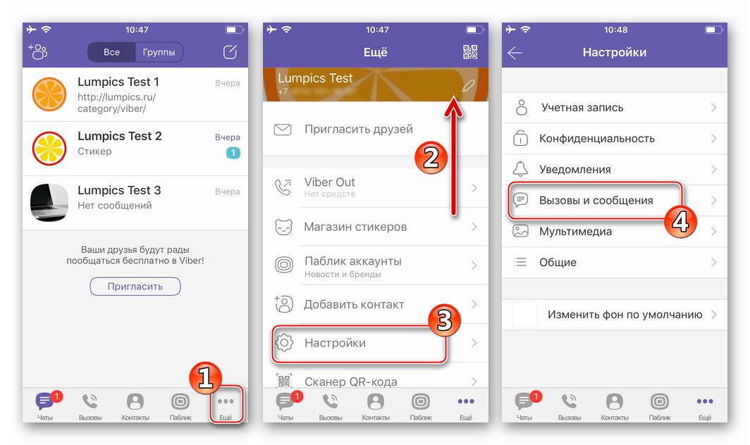 Viber для iPhone Переход в раздел Вызовы и сообщения Настроек для удаления всей переписки