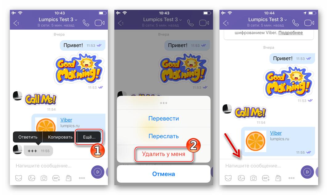 Viber для iPhone - удаление полученного сообщения