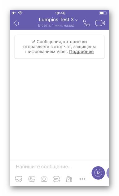 Viber для iPhone все сообщения из чата удалены