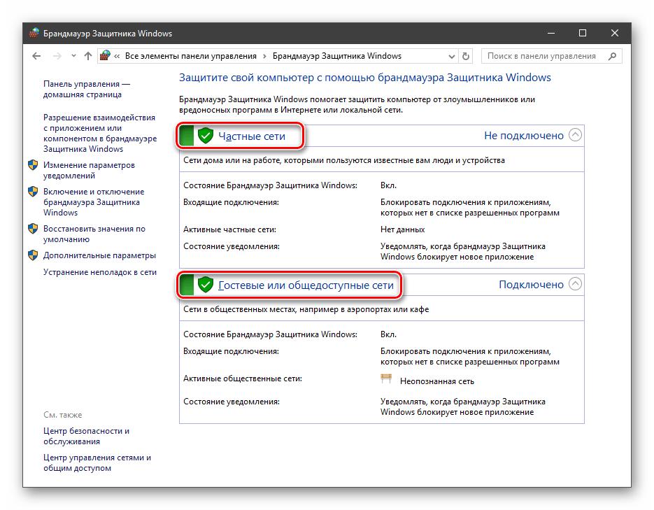 Виды сетей в параметрах брандмауэра в Windows 10