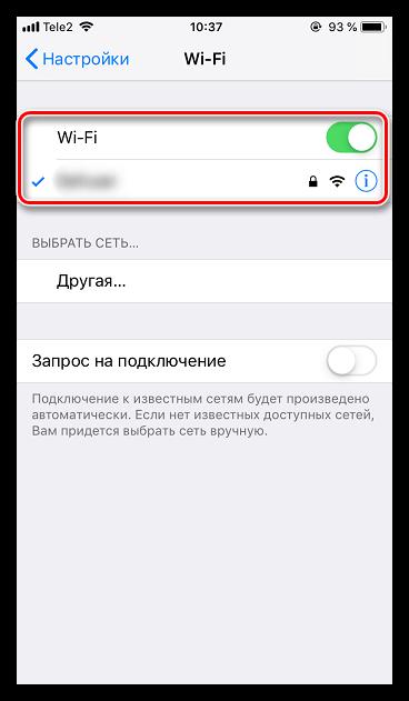 Включение WiFi на iPhone