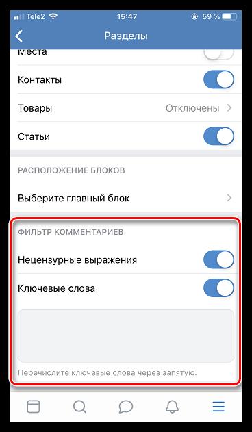 Включение фильтра комментариев в приложении ВКонтакте для iPhone