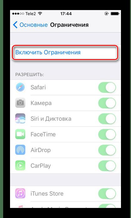 Включение функции Ограничения на iPhone
