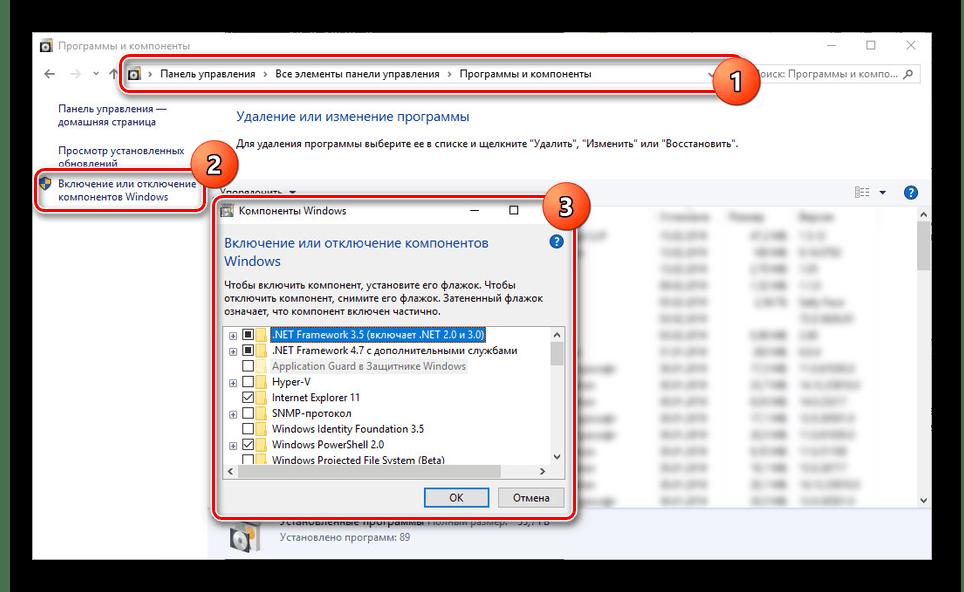 Включение и отключение компонентов в Windows 10