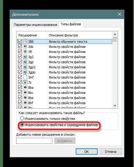 Включение индексирования свойств и содержимого файлов в Windows 10