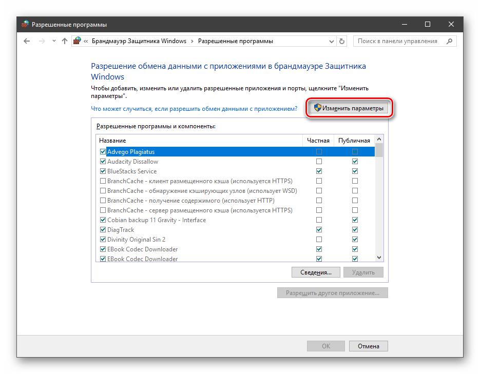 Включение изменения параметров в разделе разрешения взаимодействия с приложениями и компонентами в брандмауэре Windows 10