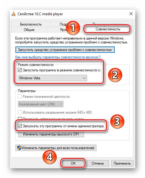Включение режима совместимости для ПО через ярлык приложения в Windows 10