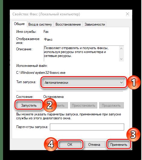 Включение службы, которая была отключена в ОС Windows 10