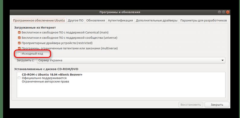 Включить исходный код в Ubuntu