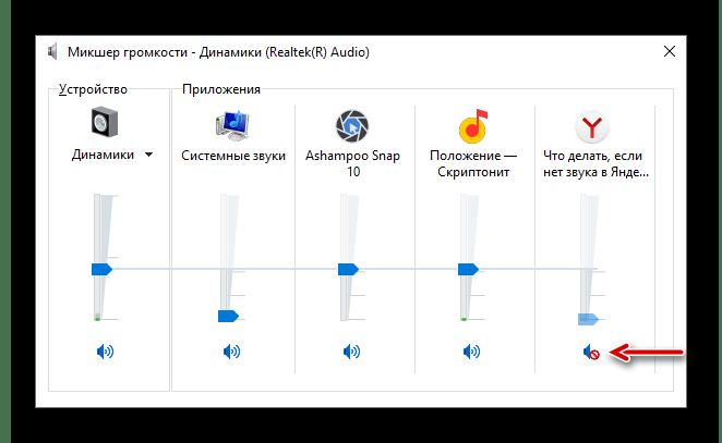 Включить отключенный звук в Яндекс Браузере через микшер громкости Windows 10