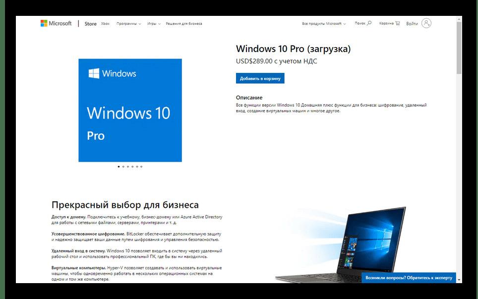 Возможность покупки ОС Windows 10