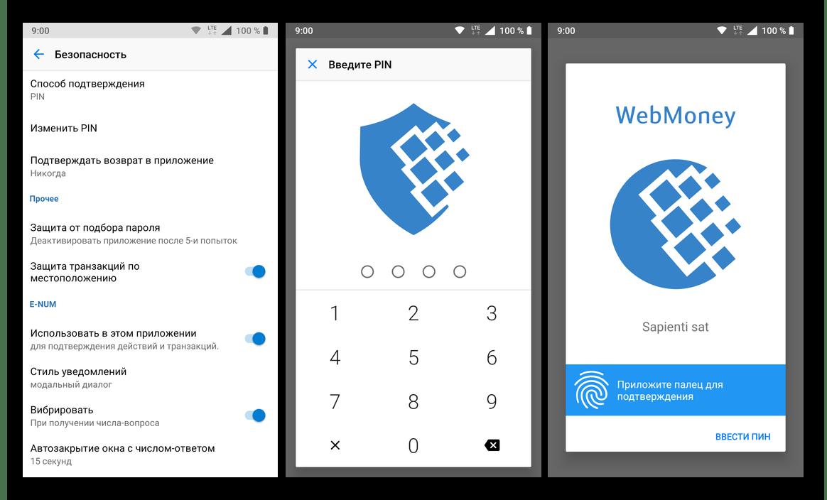 Возможность защиты паролем и сканером отпечатка приложения WebMoney на Android