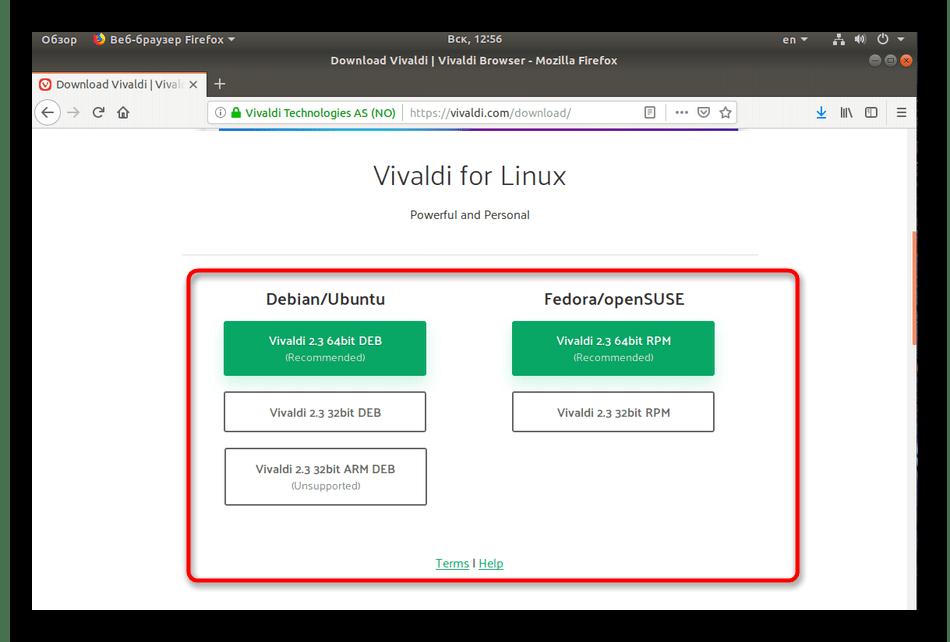 Возможные варианты формата программы для Ubuntu